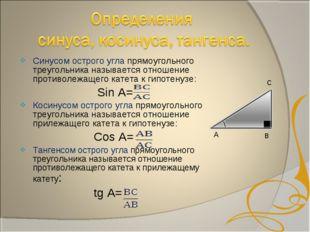 Синусом острого угла прямоугольного треугольника называется отношение противо