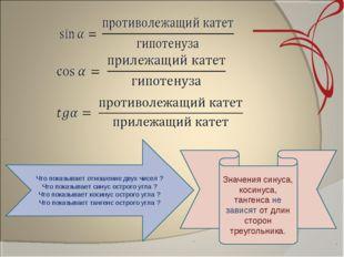 Значения синуса, косинуса, тангенса не зависят от длин сторон треугольника.
