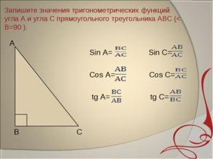 Запишите значения тригонометрических функций угла А и угла С прямоугольного т
