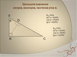 F α D K С В FKC: sin α = KC/FC cos α = FK/FC tg α = KC/FK В FKD: sin α = KD/