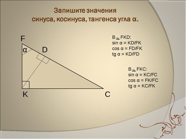 F α D K С В FKC: sin α = KC/FC cos α = FK/FC tg α = KC/FK В FKD: sin α = KD/...
