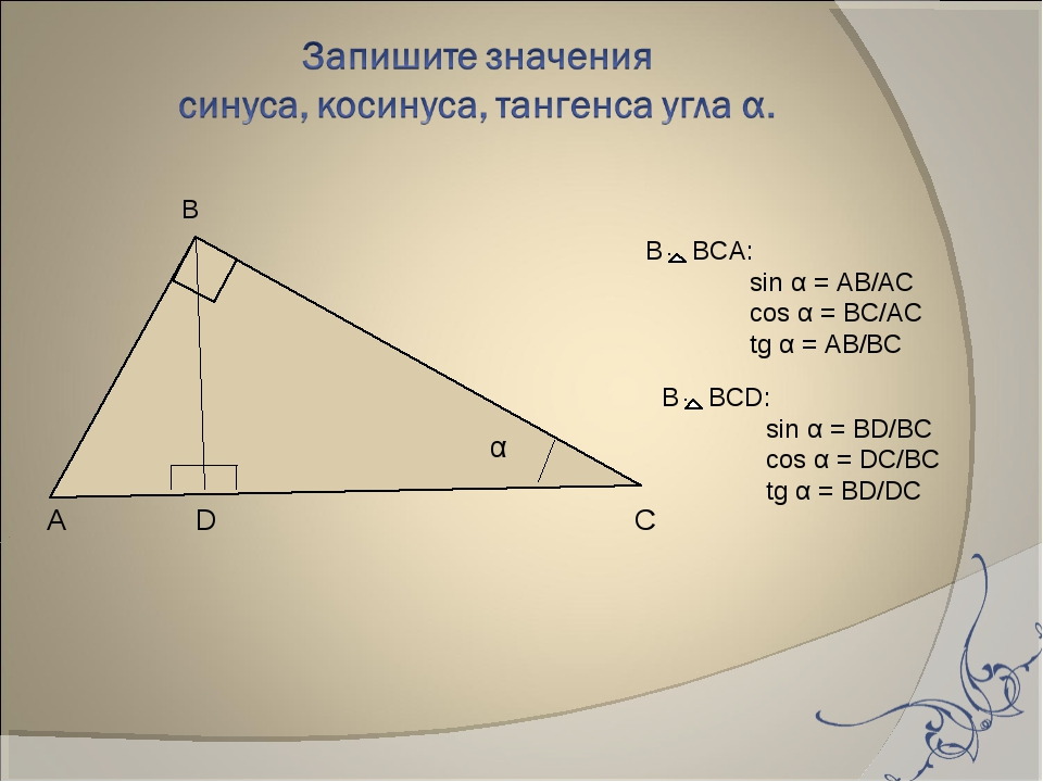 α А D С В BCА: sin α = AB/AC cos α = BC/AC tg α = AB/BC  В BCD: sin α =...