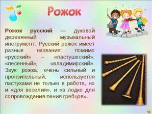 Рожок русский — духовой деревянный музыкальный инструмент. Русский рожок имее
