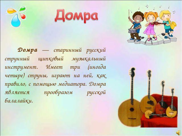 Домра — старинный русский струнный щипковый музыкальный инструмент. Имеет тр...