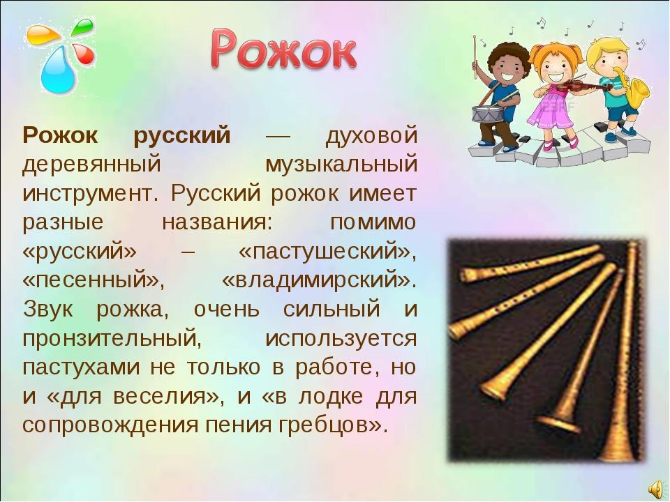Рожок русский — духовой деревянный музыкальный инструмент. Русский рожок имее...