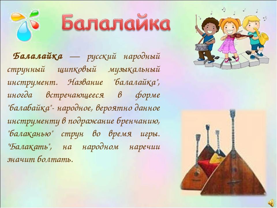 Балалайка — русский народный струнный щипковый музыкальный инструмент. Назва...