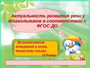 Актуальность развития речи у дошкольников в соответствии с ФГОС ДО Возникнов