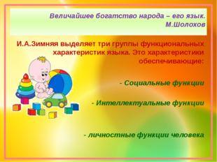 И.А.Зимняя выделяет три группы функциональных характеристик языка. Это характ