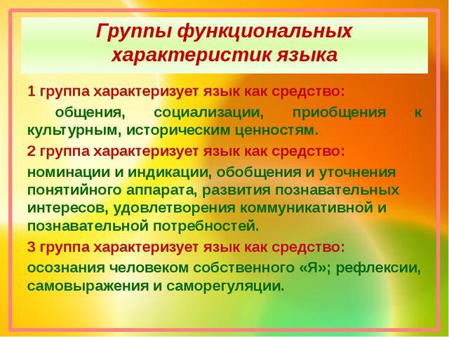 Группы функциональных характеристик языка 1 группа характеризует язык как сре...