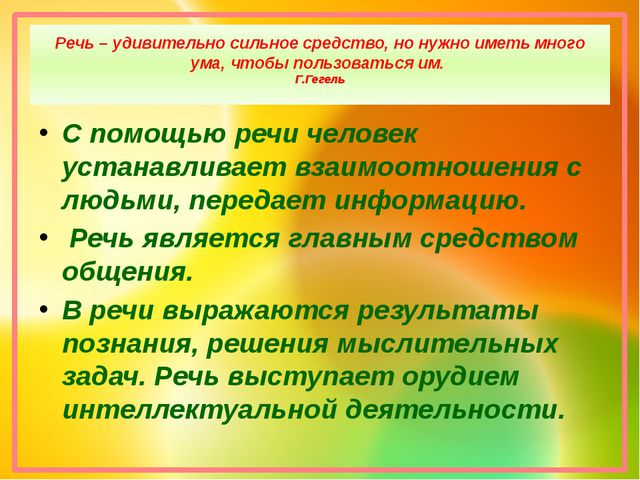 Речь – удивительно сильное средство, но нужно иметь много ума, чтобы пользова...