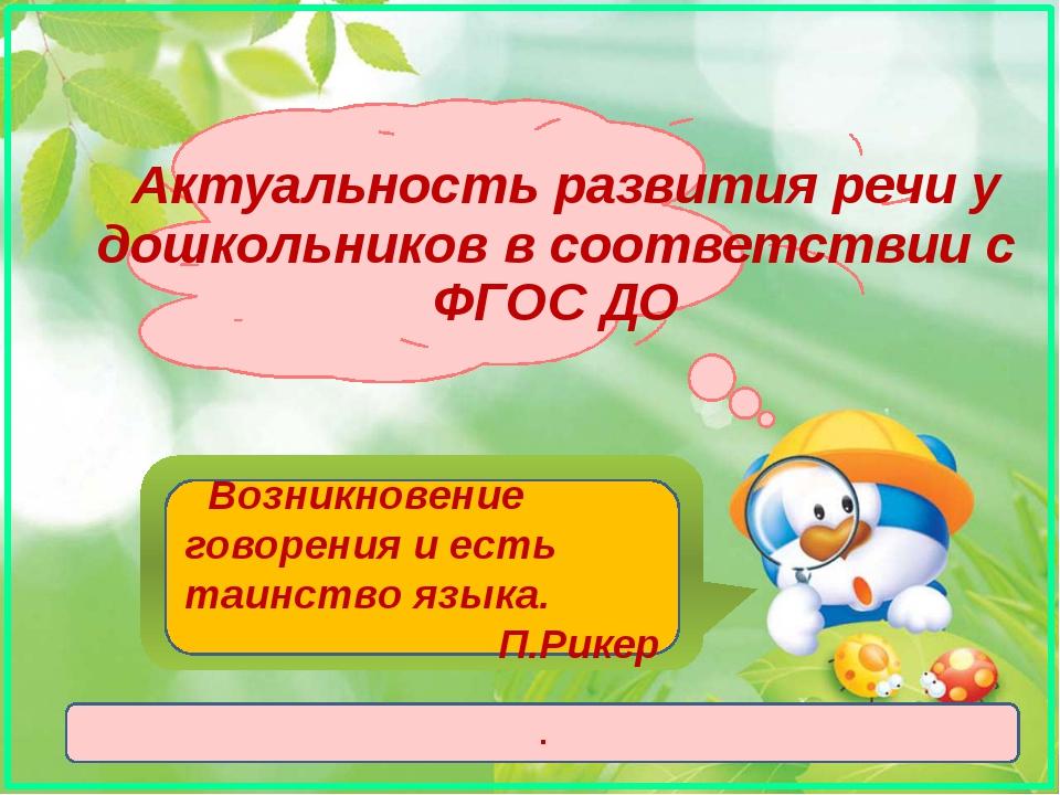 Актуальность развития речи у дошкольников в соответствии с ФГОС ДО Возникнов...