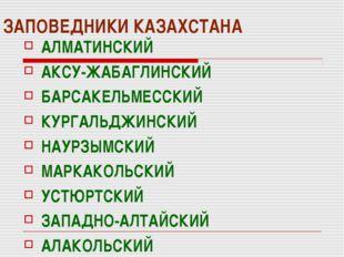 ЗАПОВЕДНИКИ КАЗАХСТАНА АЛМАТИНСКИЙ АКСУ-ЖАБАГЛИНСКИЙ БАРСАКЕЛЬМЕССКИЙ КУРГАЛЬ