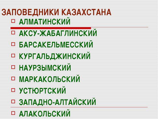 ЗАПОВЕДНИКИ КАЗАХСТАНА АЛМАТИНСКИЙ АКСУ-ЖАБАГЛИНСКИЙ БАРСАКЕЛЬМЕССКИЙ КУРГАЛЬ...