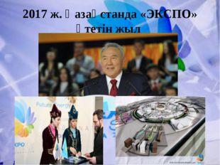 2017 ж. Қазақстанда «ЭКСПО» өтетін жыл