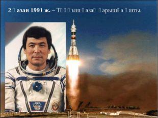 2 қазан 1991 ж. – Тұңғыш қазақ ғарышқа ұшты.