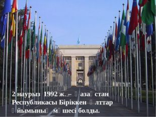 2 наурыз 1992 ж. – Қазақстан Республикасы Біріккен Ұлттар Ұйымының мүшесі бол