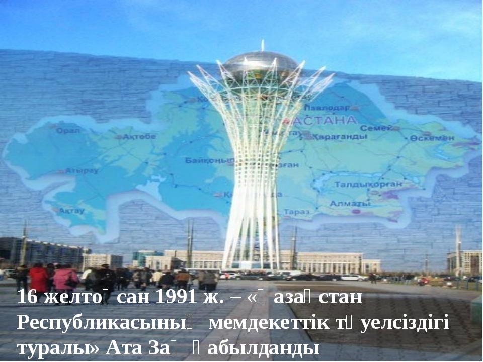 16 желтоқсан 1991 ж. – «Қазақстан Республикасының мемдекеттік тәуелсіздігі ту...