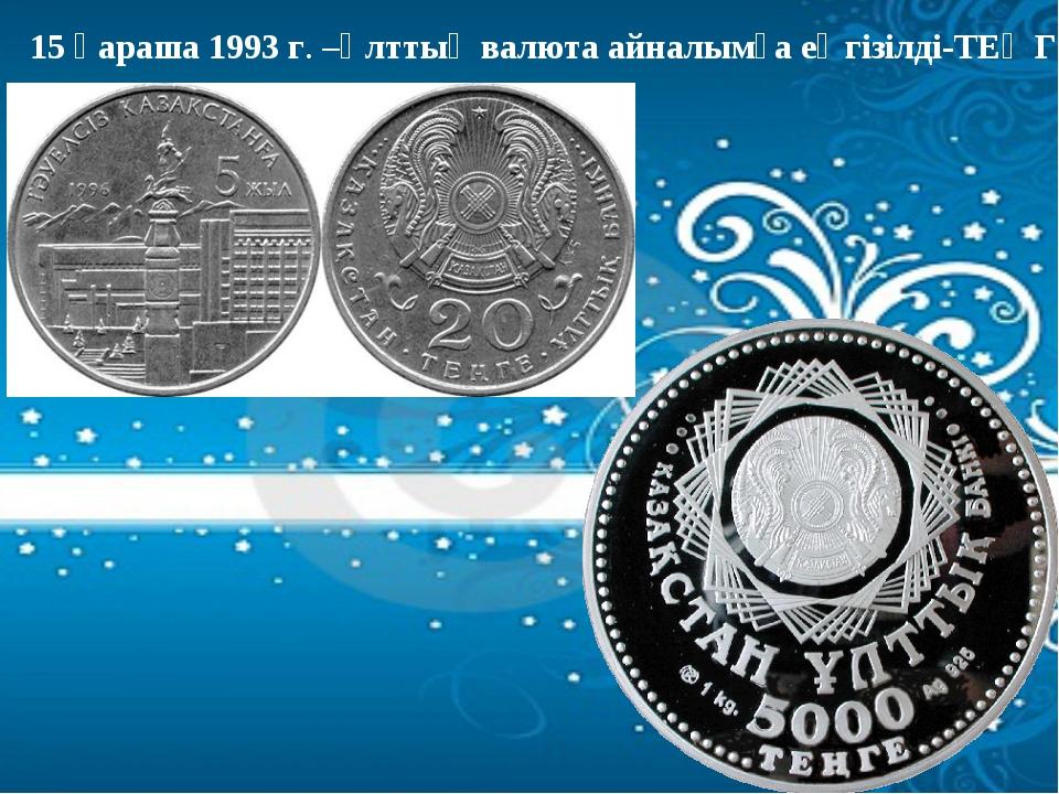 15 қараша 1993 г. –Ұлттық валюта айналымға еңгізілді-ТЕҢГЕ