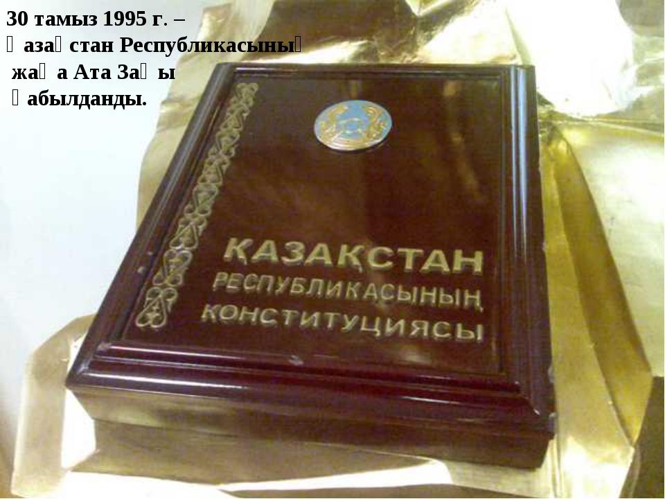 30 тамыз 1995 г. – Қазақстан Республикасының жаңа Ата Заңы қабылданды.