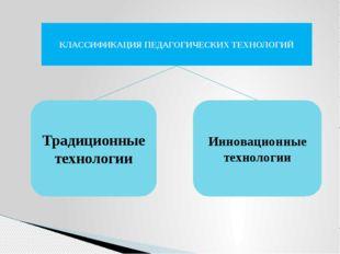 КЛАССИФИКАЦИЯ ПЕДАГОГИЧЕСКИХ ТЕХНОЛОГИЙ Традиционные технологии Инновационные
