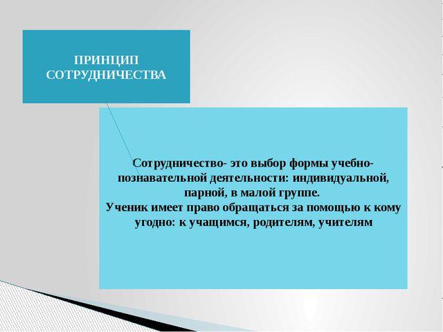 ПРИНЦИП СОТРУДНИЧЕСТВА Сотрудничество- это выбор формы учебно- познавательной...