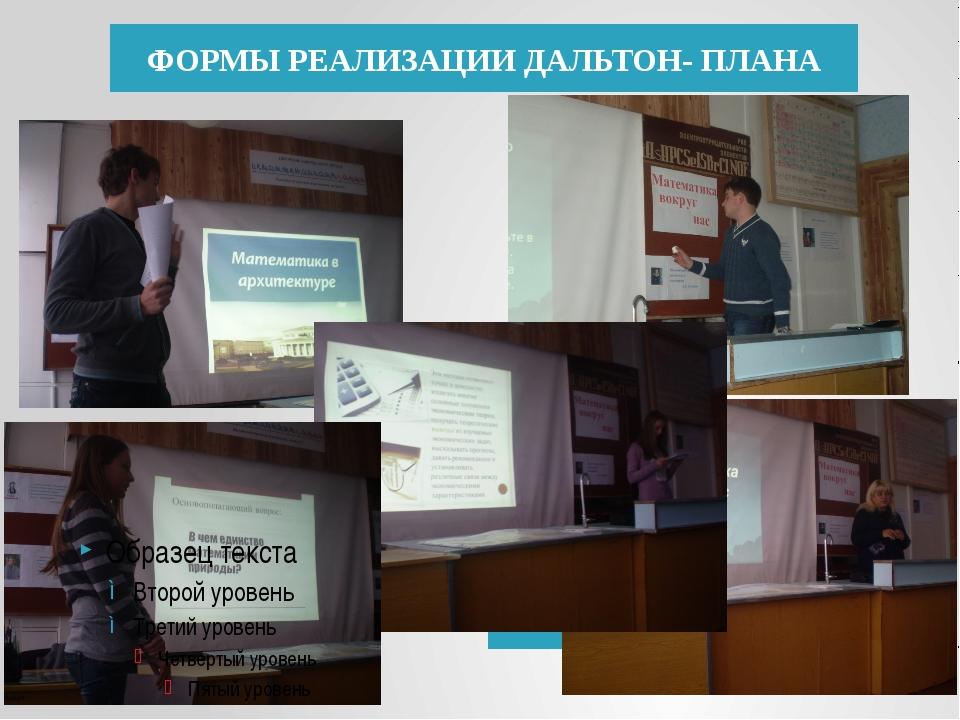 ФОРМЫ РЕАЛИЗАЦИИ ДАЛЬТОН- ПЛАНА