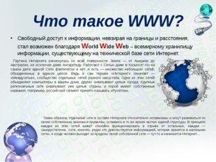 Что такое WWW? Свободный доступ к информации, невзирая на границы и расстояни