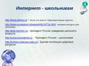 http://www.alleng.ru/ - Всем, кто учится. Образовательные порталы. http://www