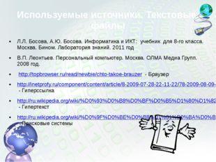 Используемые источники. Текстовые файлы Л.Л. Босова, А.Ю. Босова. Информатика