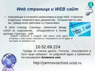 Web страница и WEB сайт Информация в интернете организована в виде WEB –стран
