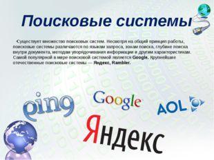 Существует множество поисковых систем. Несмотря на общий принцип работы, поис