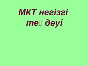 МКТ негізгі теңдеуі