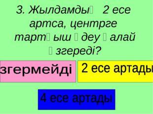 3. Жылдамдық 2 есе артса, центрге тартқыш үдеу қалай өзгереді?