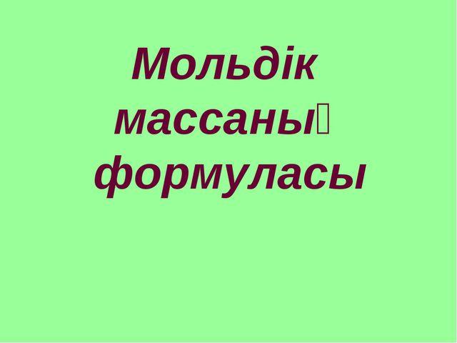 Мольдік массаның формуласы