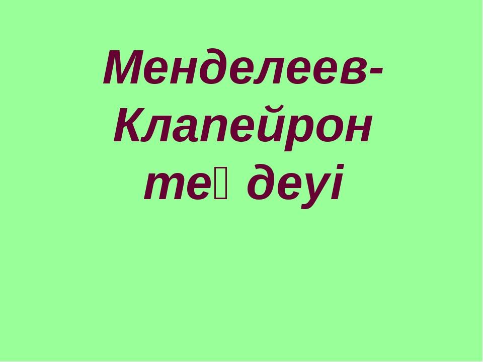 Менделеев- Клапейрон теңдеуі