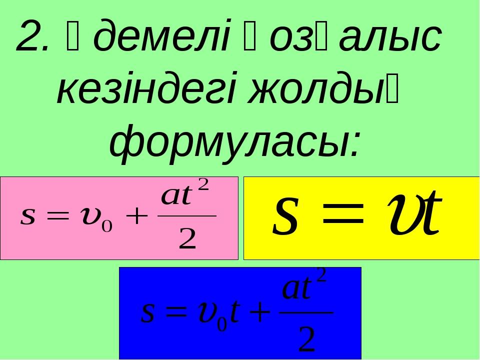 2. Үдемелі қозғалыс кезіндегі жолдың формуласы: