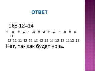 168:12=14 н д н д н д н д н д н д н д н 12 12 12 12 12 12 12 12 12 12 12 12