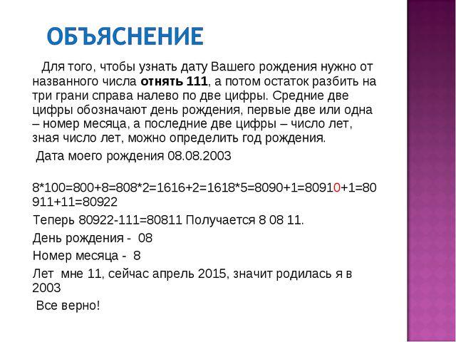 Для того, чтобы узнать дату Вашего рождения нужно от названного числа отнять...
