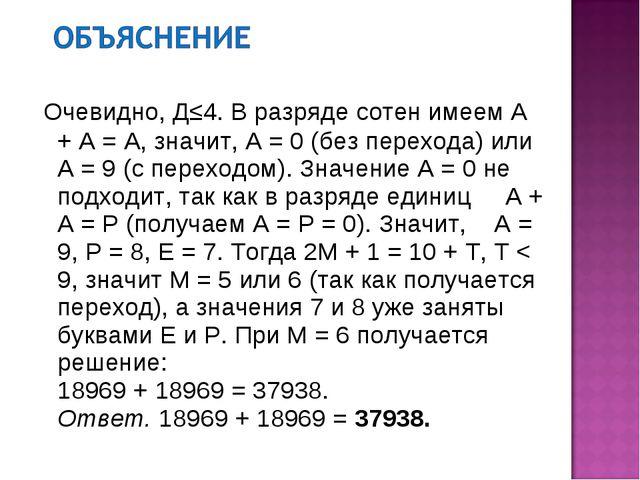 Очевидно, Д≤4. В разряде сотен имеем А + А = А, значит, А = 0 (без перехода)...