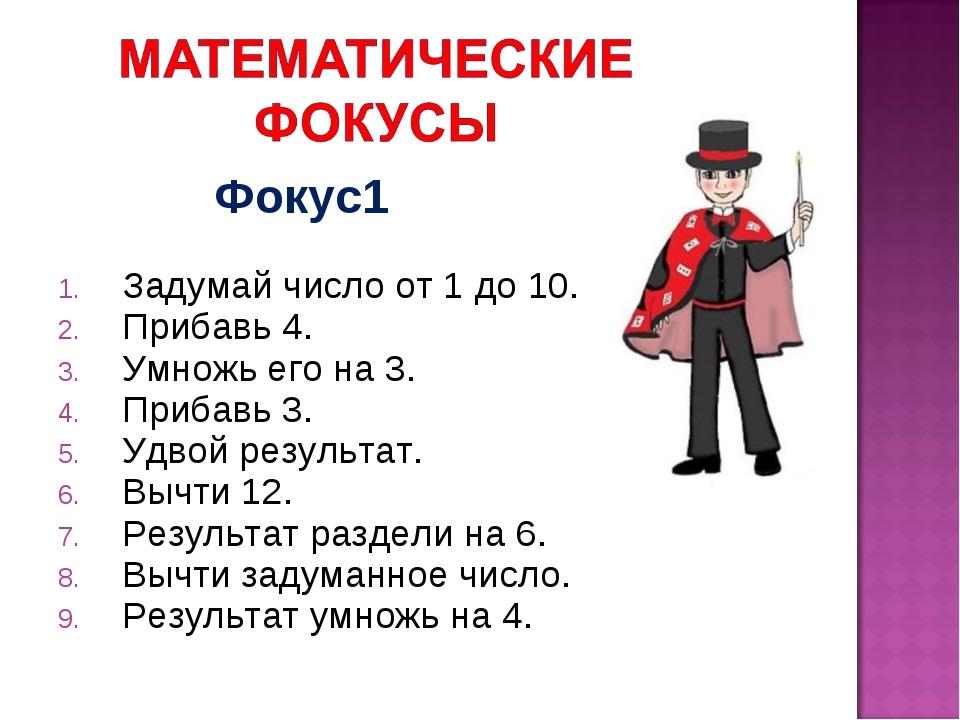 Фокус1 Задумай число от 1 до 10. Прибавь 4. Умножь его на 3. Прибавь 3. Удво...
