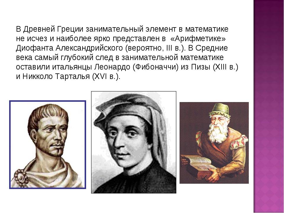 В Древней Греции занимательный элемент в математике не исчез и наиболее ярко...