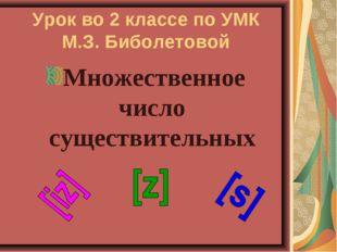 Урок во 2 классе по УМК М.З. Биболетовой Множественное число существительных