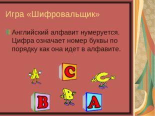 Игра «Шифровальщик» Английский алфавит нумеруется. Цифра означает номер буквы