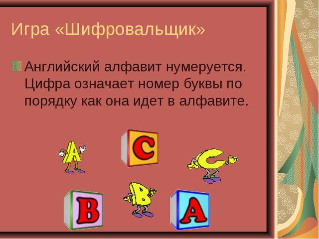 Игра «Шифровальщик» Английский алфавит нумеруется. Цифра означает номер буквы...