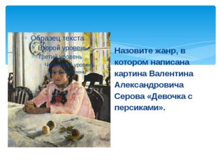 Назовите жанр, в котором написана картина Валентина Александровича Серова «Де