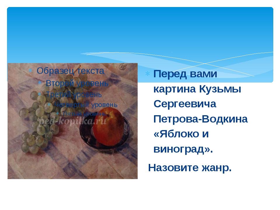 Перед вами картина Кузьмы Сергеевича Петрова-Водкина «Яблоко и виноград». Наз...