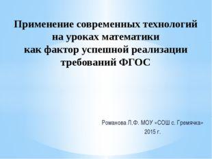 Романова Л.Ф. МОУ «СОШ с. Гремячка» 2015 г. Применение современных технологий