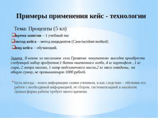 Примеры применения кейс - технологии Тема: Проценты (5 кл) время занятия – 1