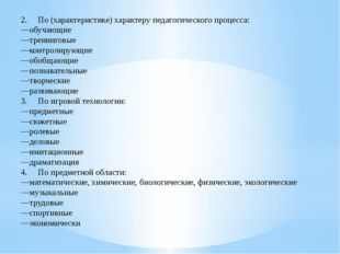 2. По (характеристике) характеру педагогического процесса: —обучающие —тр