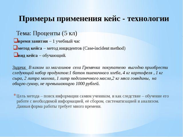 Примеры применения кейс - технологии Тема: Проценты (5 кл) время занятия – 1...